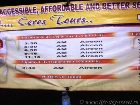 Расписание автобусов из Думагете, Филиппины