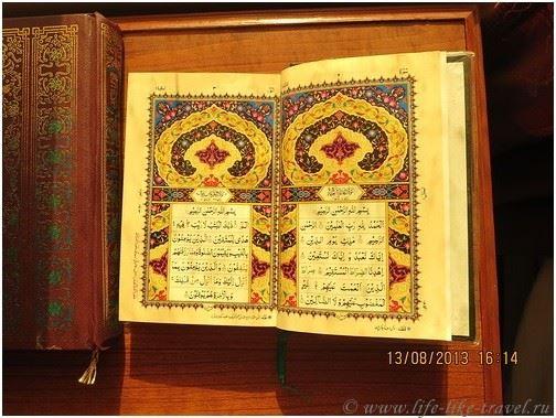 Коран, Афганистан