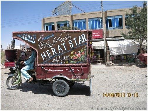 Герат, Афганистан
