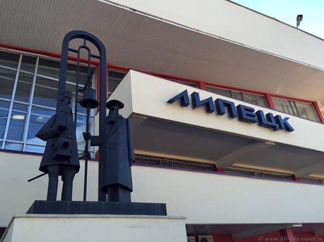 Липецк, железнодорожный вокзал