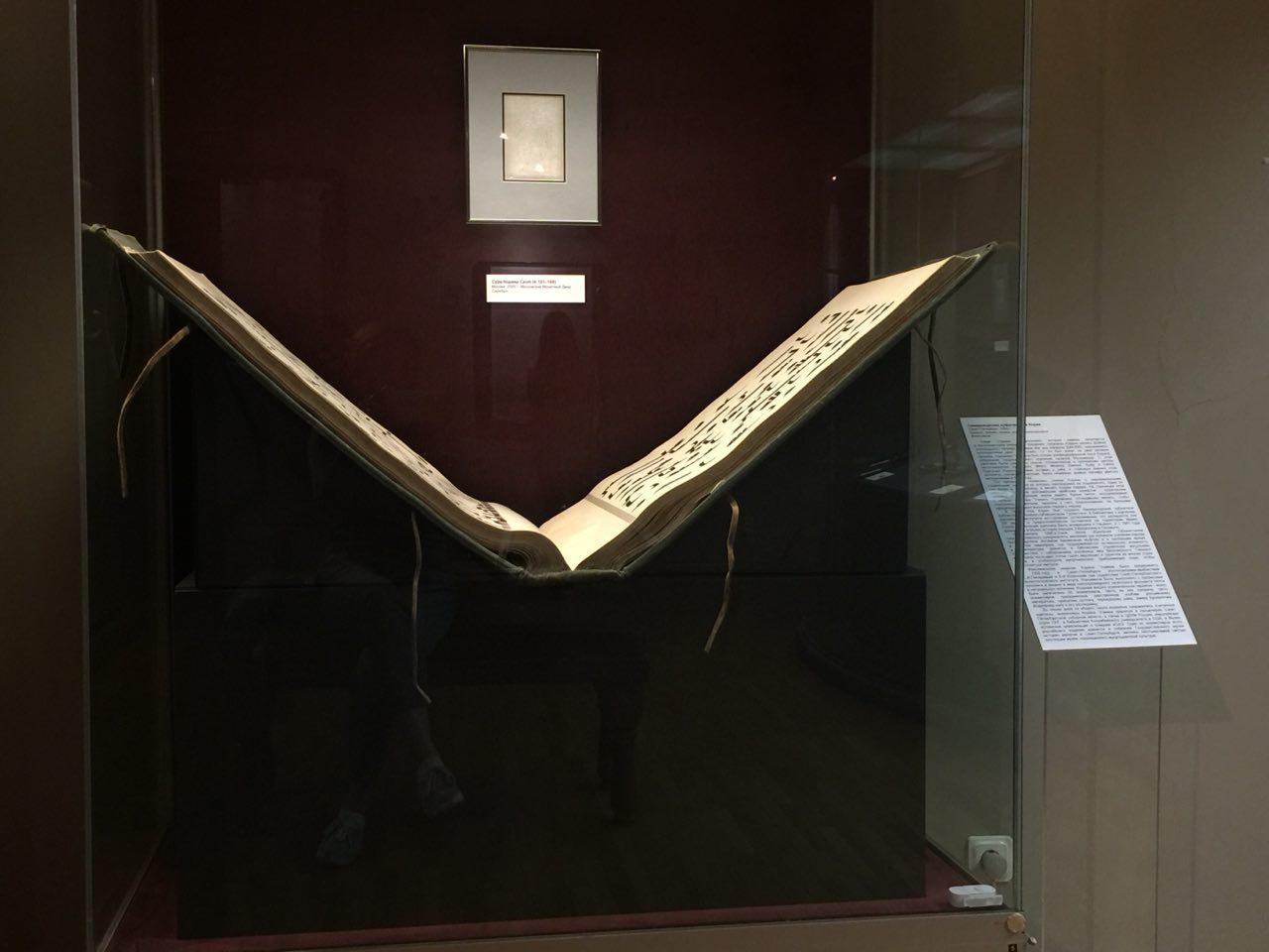 Самаркандский куфический Коран