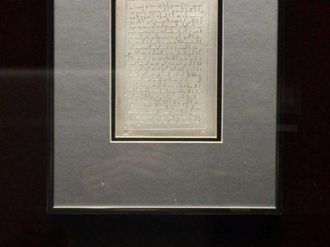 Сура Корана Преграды серебро