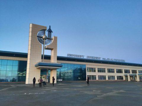 Аэропорт имени Гагарина, Оренбург