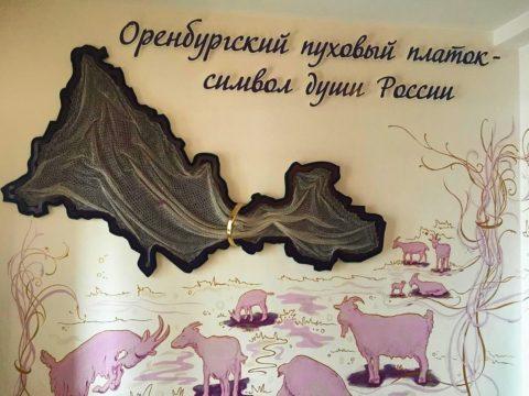 Гильдия пуховниц, Оренбург