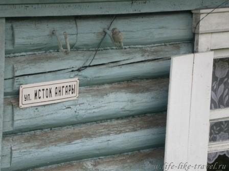 Байкал, ул. Исток Ангары
