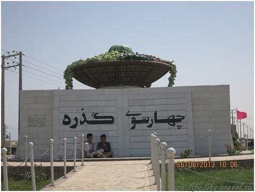Памятник винограду, Герат, Афганистан