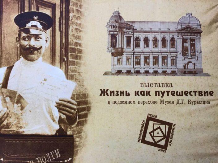Иваново музей Бурылина