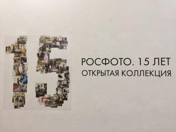 Росфото 15 лет