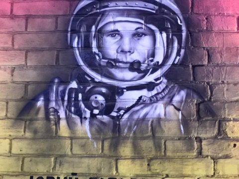 Гагарин арт, Оренбург