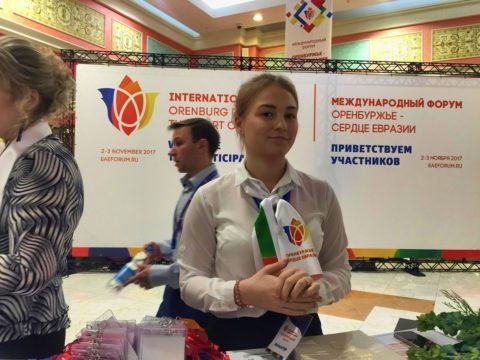 Экономический форум, Оренбург